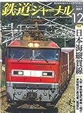鉄道ジャーナル 2017年 12 月号 [雑誌]