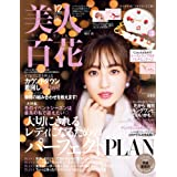 美人百花(びじんひゃっか) 2018年 12 月号 [雑誌]