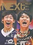 バレーボールNEXt Vol.3 (主婦の友ヒットシリーズ)