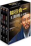 知行合一·王阳明大全集(套装共3册)