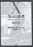 Xと云う患者 龍之介幻想 (文春e-book)