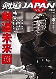 剣道JAPAN(ジャパン) 2018 Vol.1[特集:剣道未来図] (近代柔道3月号増刊)