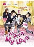 ドキドキ MyLove DVD-BOX5