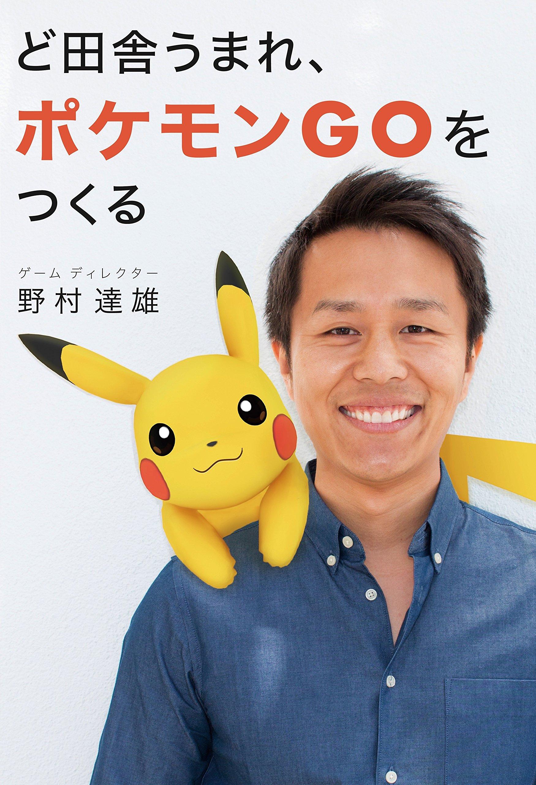 小学館集英社プロダクション 野村 達雄 ど田舎うまれ、ポケモンGOをつくるの画像