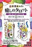 人間関係を占う 癒しのタロット 解決へ導くカウンセリング術 (コツがわかる本!)