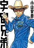 宇宙兄弟 オールカラー版(10) (モーニングコミックス)