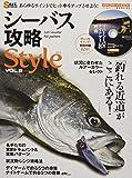 シーバス攻略Style VOL.2 (メディアボーイMOOK SALT&STREAM)