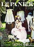 LE PANIER(2) 2019年 11 月号 [雑誌]: weam 増刊