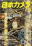 日本カメラ 2017年 10 月号 [雑誌]