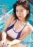 大澤玲美 Mature~楽園の恋 [DVD]