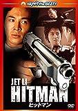 ヒットマン [DVD]