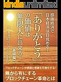 「ありがとう」の価値は無限大に出来る!: 感謝経済で日本経済は目覚める!