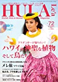 HULA Le'a(フラレア) 2018年 05 月号 [雑誌]