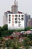 世界まちかど地政学NEXT (文春e-book)