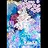 【電子オリジナル】身代わり乙女は王の腕に囚われる【特典SS付】 (集英社シフォン文庫)