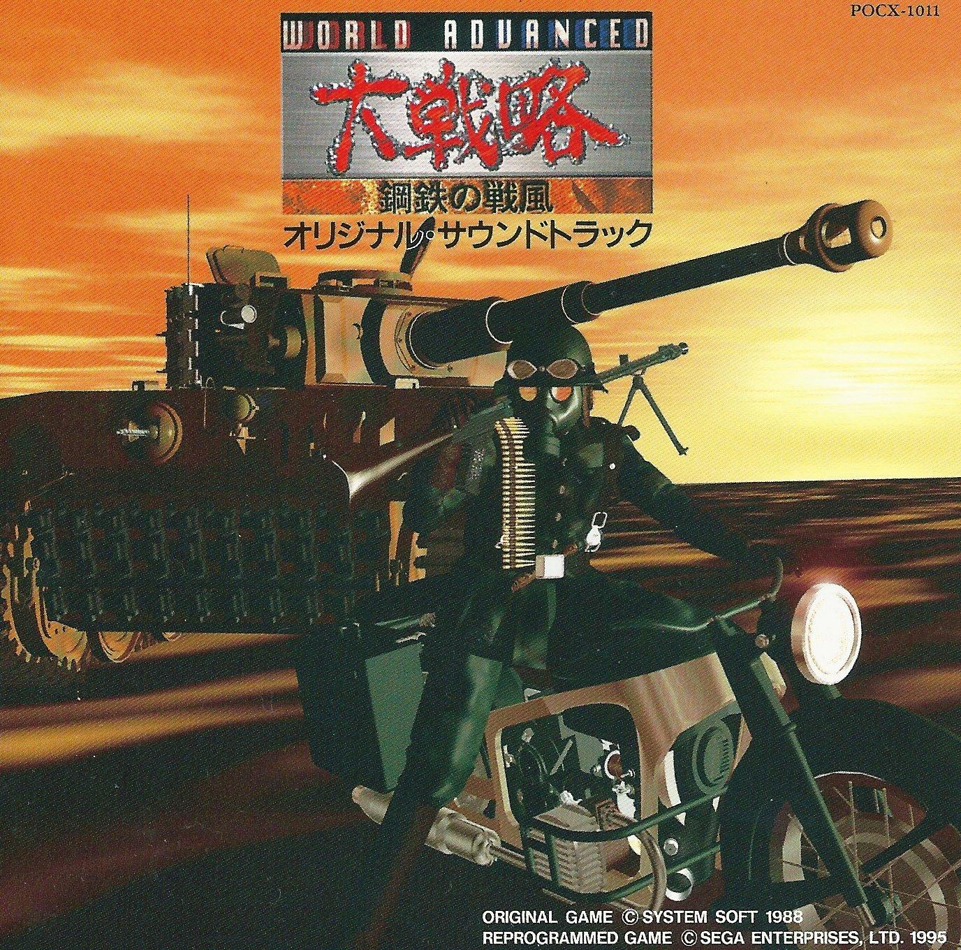 ワールドアドバンスド大戦略~鋼鉄の戦風~ オリジナルサウンドトラック B00005MXX4