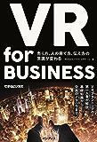 VR for BUSINESS ─ 売り方、人の育て方、伝え方の常識が変わる できるビジネスシリーズ