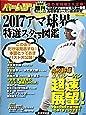 ホームラン 2017年4月号増刊