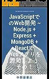 JavaScriptでのWeb開発 ~ Node.js + Express + MongoDB + ReactでWebアプリを開発しよう ~ その1(改訂版)