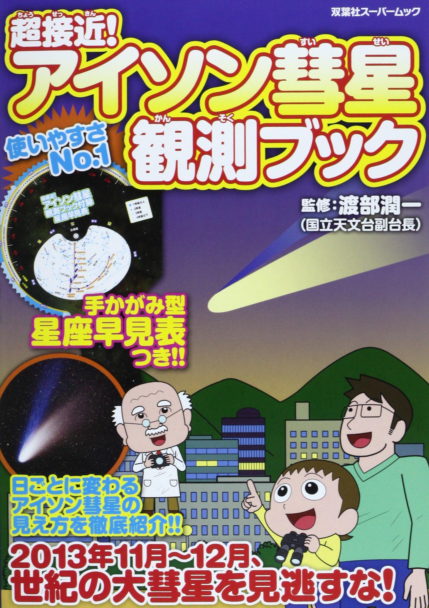 Read Online Chosekkin aison suisei kansoku bukku. PDF