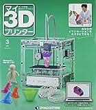 マイ3Dプリンター 3号 [分冊百科] (パーツ付)