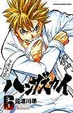 ハンザスカイ 6 (少年チャンピオン・コミックス)