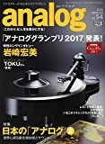 analog(アナログ) 2017年 01 月号