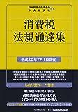 消費税法規通達集[平成28年7月1日現在]