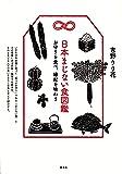 日本まじない食図鑑: お守りを食べ、縁起を味わう