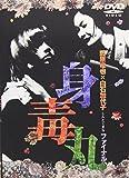 藤原竜也×白石加代子 身毒丸ファイナル [DVD]