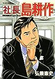 社長 島耕作(10) (モーニングコミックス)