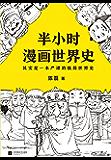 半小时漫画世界史(读客文化出品。其实是一本严谨的极简世界史!樊登推荐!)