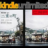 CRP JAPAN SOUKACHO 二重の町 (Double Exposure Town) 2015: An Imaginary Walk vol.1