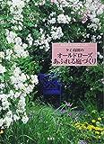 BARAKURA English Garden ケイ 山田のオールドローズあふれる庭づくり