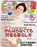 ESSE(エッセ) 2018 年 01月号増刊・新年特大号