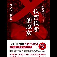 拉普拉斯的魔女(东野圭吾的人性实验室:《解忧杂货店》之后,回归推理之作。)