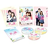 【Amazon.co.jp限定】PとJK 豪華版(初回限定生産)(オリジナルミニストラップ付) [DVD]