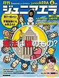 ジュニアエラ 2018年 06 月号 [雑誌]