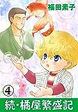 続・橘屋繁盛記 4 (カノンコミック)