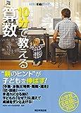 【AERA Kids Book】10分で教える算数