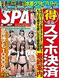 週刊SPA!(スパ) 2019年 8/6 号 [雑誌] 週刊SPA! (デジタル雑誌)