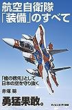 航空自衛隊「装備」のすべて 「槍の穂先」として日本の空を守り抜く (サイエンス・アイ新書)