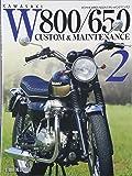 カワサキ W800/650カスタム&メンテナンス2