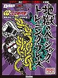 ベース・マガジン 地獄のベーシック・トレーニング・フレーズ (CD2枚付) (リットーミュージック・ムック)