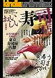 おいしい寿司の店 首都圏版 おいしい〇〇の店
