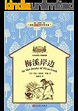 小木屋4:梅溪岸边(经典插图版,纽伯瑞儿童文学奖获奖作品) (小木屋系列)