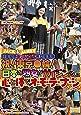 祝!東京●輪!日本の熟女がガイジンさんに心と体でオ・モ・テ・ナ・シ (ISD-70) [DVD]