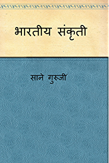 Marathi English Dictionary Phrasebook EBook