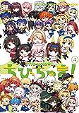 TYPE-MOON学園 ちびちゅき!(4) (角川コミックス・エース)