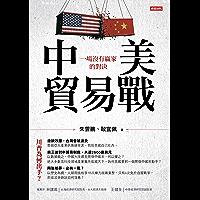 中美貿易戰:一場沒有贏家的對決 (Traditional Chinese Edition)
